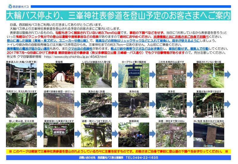Mitsumine_bus_20180416_3