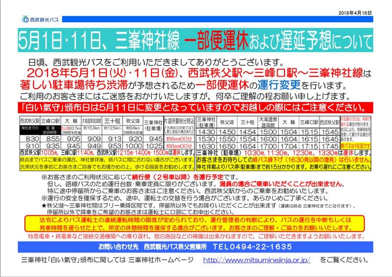 Mitsumine_bus_2018042
